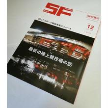 月刊体育施設 17年12月号 最新の陸上競技場の話