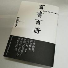 百書百冊 鹿島出版会の本と雑誌