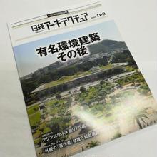 日経アーキテクチュア 17年11月9日号 有名環境建築その後