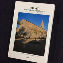 粗い石  ー  ル・トロネ修道院工事監督の日記
