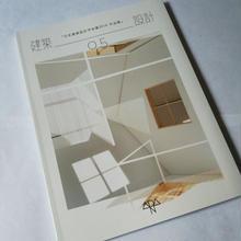 建築設計 日本建築設計学会賞2016作品集
