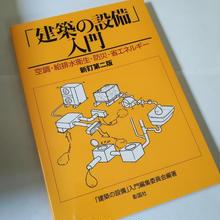 「建築の設備」入門 新訂第二版