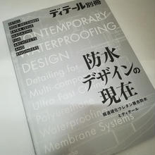 ディテール 18年12月号別冊 防水デザインの現在