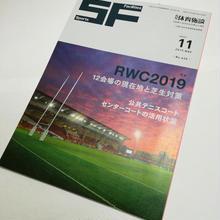 月刊体育施設 17年11月号 RWC2019
