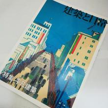建築と日常 No.5 特集:平凡建築