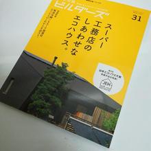 建築知識ビルダーズ 31