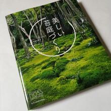 美しい苔庭づくり