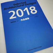 建築雑誌増刊 作品選集2018