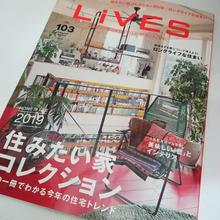 LiVES[ライヴズ] 19年2.3月号 VOL.103 住みたい家コレクション2019