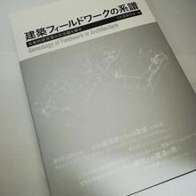 建築フィールドワークの系譜