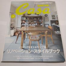 CasaBRUTUS[カーサブルータス] 17年6月号 リノベーション・スタイルブック