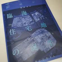 新建築 18年11月号別冊 福岡市の臨海住宅地の誕生