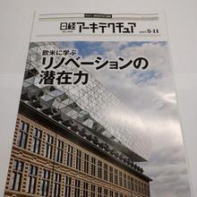 日経アーキテクチュア 17年5月11日号 欧米に学ぶリノベーションの潜在力