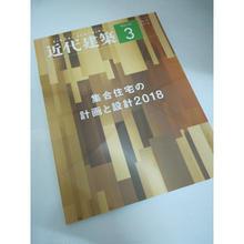 近代建築18年3月号 集合住宅の計画と設計2018