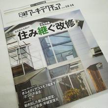 日経アーキテクチュア 17年12月14日号 住み継ぐ改修