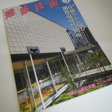 建築技術 18年3月号 「仕組み」から知る鋼構造設計の勘所