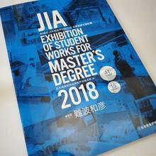 第16回JIA関東甲信越支部大学院修士設計展