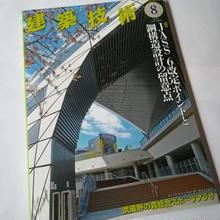 建築技術 18年8月号 JASS6改定ポイントと鋼構造設計の留意点