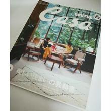 CasaBRUTUS[カーサブルータス] 18年10月号 美しい住まいの教科書