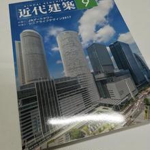 近代建築17年9月号 JRゲートタワー/シニアライフデザイン2017