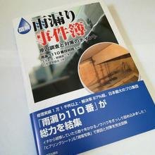 図解 雨漏り事件簿 原因調査と対策のポイント