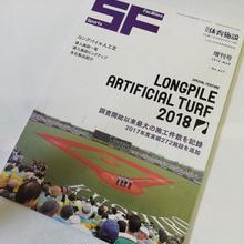 月刊体育施設 2018年増刊号 ロングパイル人工芝2018