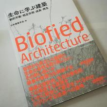 生命に学ぶ建築