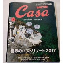 CasaBRUTUS[カーサブルータス] 17年5月号 世界のベストリゾート2017