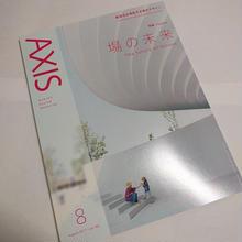 AXIS VOL.188 場の未来