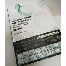 Parametric Design with Grasshopper 建築/プロダクトのための、Grasshopperクックブック 増補改訂版