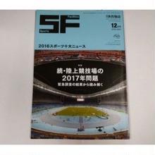 月刊体育施設 16年12月号 続・陸上競技場の2017年問題