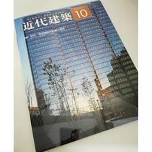 近代建築18年10月号 文化・交流施設の計画と設計