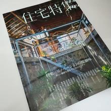 新建築住宅特集 19年2月号 リノベーションの醍醐味 新しい価値を想像する20のアイデア