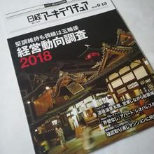 日経アーキテクチュア 18年9月27日号 選ばれる住宅、10の革新