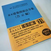 基本建築関係法令集[告示編]平成31年版(青本)