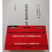 建築基準法令集〔法令編〕 平成29 年版(学会本)