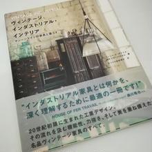 ヴィンテージインダストリアル・インテリア