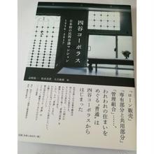 四谷コーポラス 日本初の民間分譲マンション 1956-2017