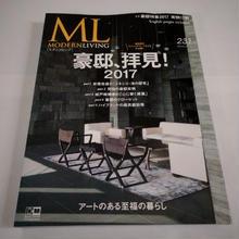 MODERN LIVING[モダンリビング] 231 豪邸、拝見!2017