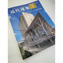 近代建築19年1月号 リノベーションの計画と設計