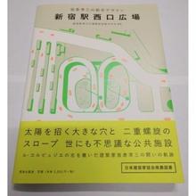 坂倉準三の都市デザイン 新宿駅西口広場