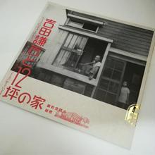 吉田謙吉と12坪の家