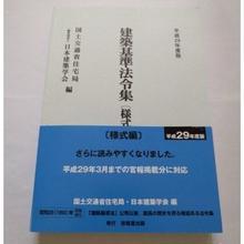 建築基準法令集〔様式編〕 平成29年版(学会本)