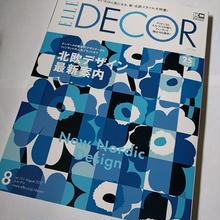 ELLE DECOR[エル・デコ] 17年8月号 北欧デザイン最新案内