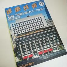 建築技術 18年12月号 現場で知識を融合してつくり込む構造設計