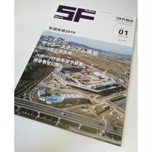 月刊体育施設 19年1月号 ニッポンのサッカースタジアム構想2019年の現在地