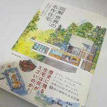図解世界の名作住宅