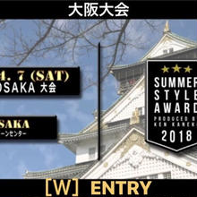 【W】エントリー4.7大阪大会