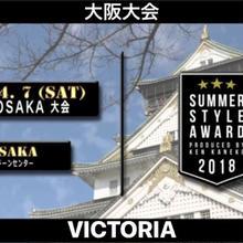 大阪大会エントリー「ヴィクトリア」