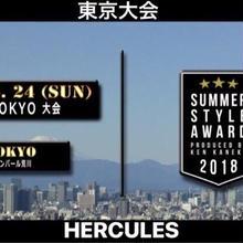東京大会エントリー「ヘラクレス」